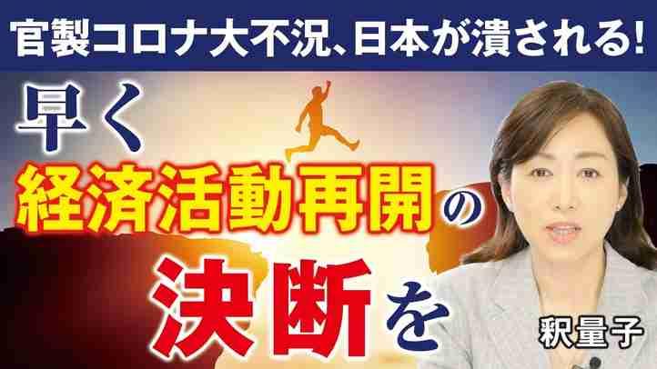 官製コロナ大不況。日本が潰される!早く経済活動再開の決断を。(釈量子)【言論チャンネル】