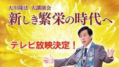 5/9(土)~大川隆法総裁 大講演会「新しき繁栄の時代へ」がテレビ放映されます!(三重テレビ、テレビ和歌山、ぎふチャン、群馬テレビ、びわ湖放送)