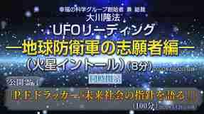 リーディング「UFOリーディング―地球防衛軍の志願者編―(火星イントール)」を公開!(5/1~)