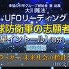 IT用「UFOリーディング53」「PFドラッカーの霊言」②.jpg