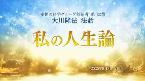 法話「私の人生論」を公開!(5/3~)