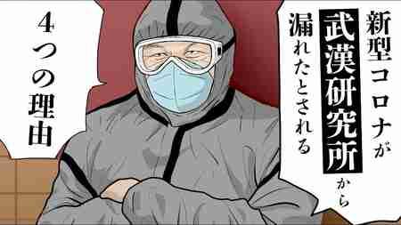 【漫画動画】新型コロナウィルスは中国の武漢研究所から漏れた!? 4つの理由【独裁者委員会03│未来編集】