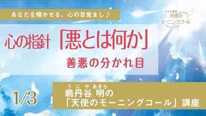 【講座】心の指針「悪とは何か」─善悪の分かれ目 1/3