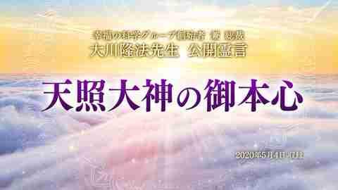 霊言「天照大神の御本心」を公開!(5/5~)