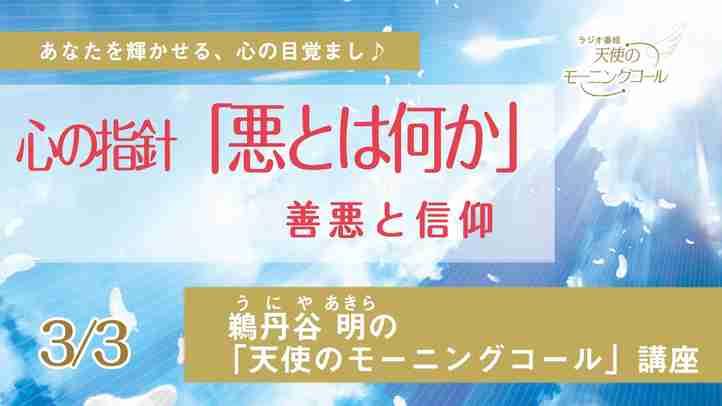 【講座】心の指針「悪とは何か」─善悪と信仰 3/3