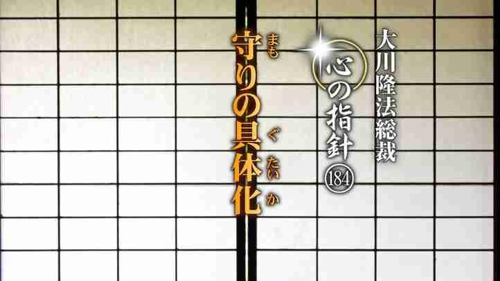 守りの具体化―大川隆法総裁 心の指針184―