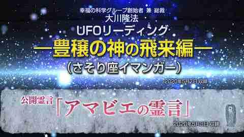 リーディング「UFOリーディング―豊穣の神の飛来編―(さそり座イマンガー)」+霊言「アマビエの霊言」(音声のみ)を公開!(5/10~)