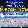 IT用再修正版「UFOリーディング54」「アマビエの霊言」②.jpg