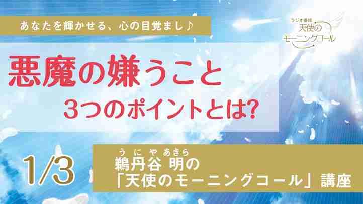 【講座】悪魔の嫌うこと─3つのポイントとは? 1/3