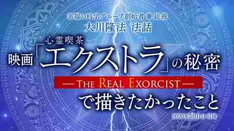 法話〈映画「心霊喫茶『エクストラ』の秘密―The Real Exorcist―」で描きたかったこと〉を公開!(5/12~)