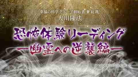 リーディング「恐怖体験リーディング―幽霊への逆襲編―」を公開!(5/16~)