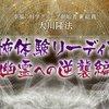 「恐怖体験リーディング―幽霊への逆襲編―」②.jpg