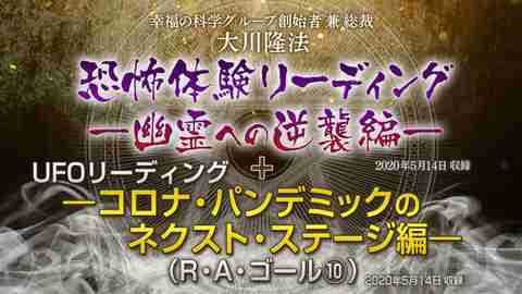 リーディング「UFOリーディング―コロナ・パンデミックのネクスト・ステージ編―(R・A・ゴール[10])」を公開!(5/16~)