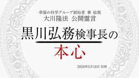 霊言「黒川弘務検事長の本心」を公開!(5/17~)