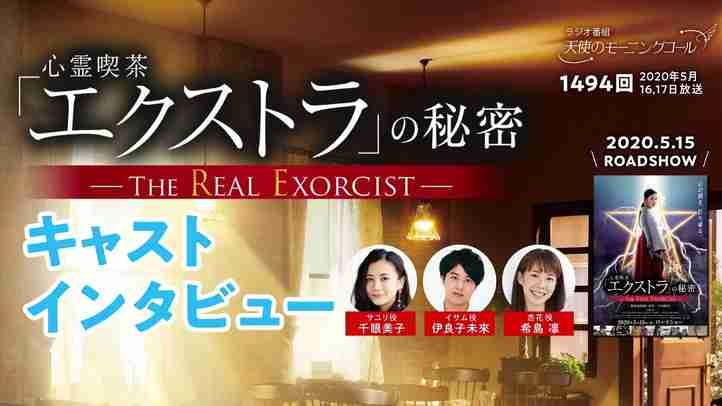 映画「心霊喫茶『エクストラ』の秘密-The Real Exorcist」キャストインタビュー 天使のモーニングコール 1494回(2020/5/16,17)