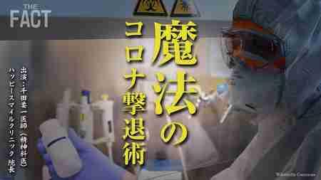 精神科医に聞く「常識破り」の新型コロナウイルス撃退法【ザ・ファクト】
