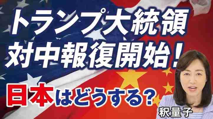 トランプ大統領の対中報復開始!日本はどうする?金融制裁、ファーウェイ禁輸措置、コロナ賠償請求、最悪のシナリオ。(釈量子)【言論チャンネル】