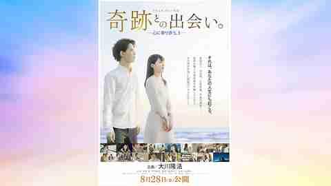 ドキュメンタリー映画「奇跡との出会い。―心に寄り添う。3―」が2020年8月28日(金)公開決定!