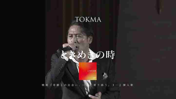 TOKMA「ときめきの時」|ドキュメンタリー映画『奇跡との出会い。─心に寄り添う。3─』挿入歌