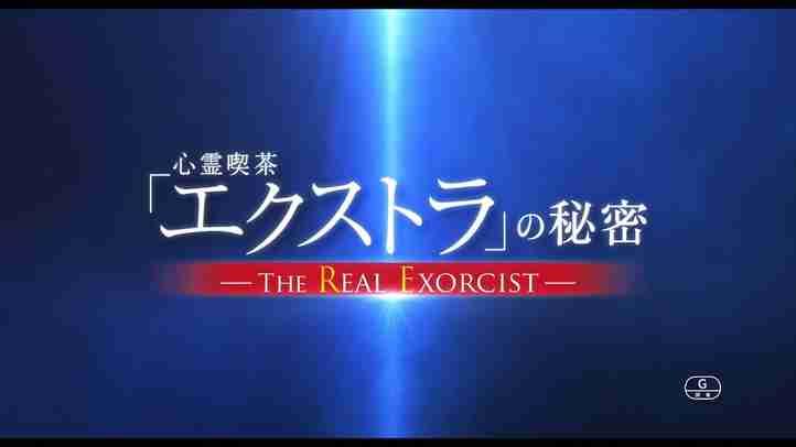 映画『心霊喫茶「エクストラ」の秘密-The Real Exorcist-』15秒CM