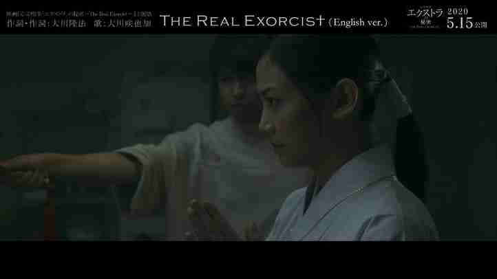 大川咲也加「The Real Exorcist」(English ver.) WEBCM(140秒ver)|映画『心霊喫茶「エクストラ」の秘密-The Real Exorcist-』主題歌