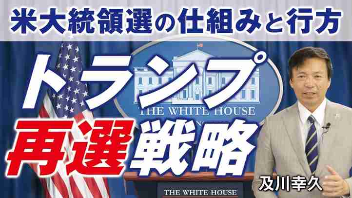 米大統領選の仕組みと行方、トランプ再選戦略。バイデン、TPP、中国問題、オバマゲート、#AmericanComeback。(及川幸久)【言論チャンネル】