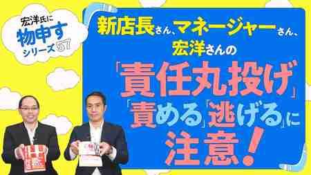 新店長さん、マネージャーさん、宏洋さんの「責任丸投げ」「責める」「逃げる」に注意!【宏洋氏に物申すシリーズ58】
