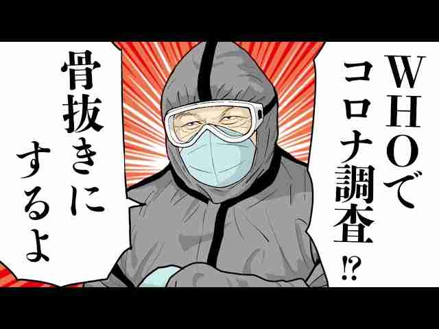 【漫画動画】WHOで「新型コロナ発生源の調査」が決定!? 中国が骨抜きにしてやるさ【独裁委員会05│未来編集】