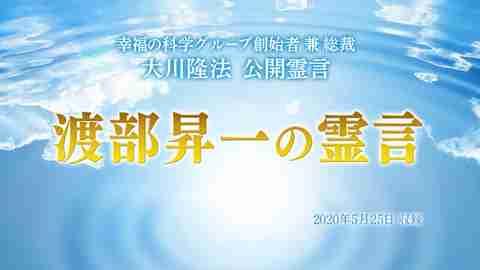 霊言「渡部昇一の霊言」(音声のみ)を公開!(5/26~)