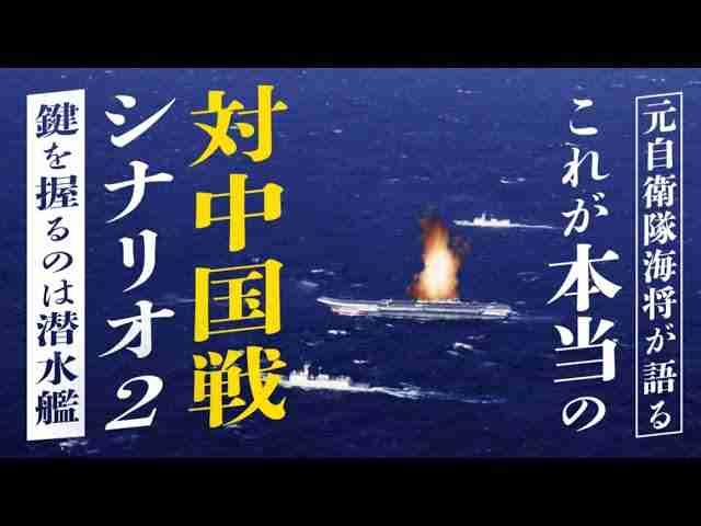 これが本当の対中国戦シナリオ~元自衛隊海将が語る~【未来編集】