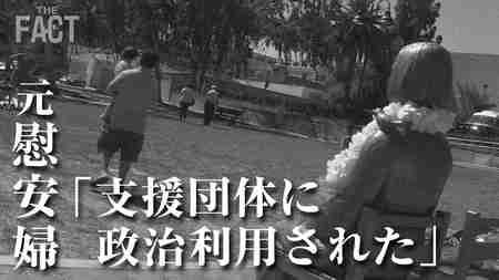 韓国・慰安婦支援団体が元慰安婦に批判されて大炎上!「慰安婦問題の根拠崩壊」で河野談話は即刻破棄すべき【ザ・ファクト】