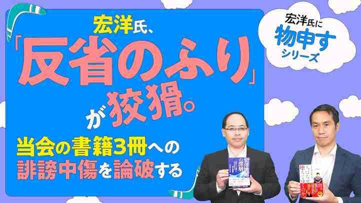 宏洋氏、「反省のふり」が狡猾。当会の書籍3冊への誹謗中傷を論破する【宏洋氏に物申すシリーズ60】