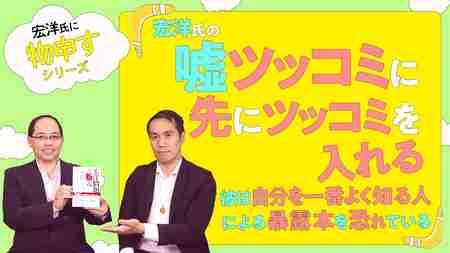 宏洋氏の嘘ツッコミに先にツッコミを入れる~彼は自分を一番よく知る人による暴露本を恐れている【宏洋氏に物申すシリーズ61】