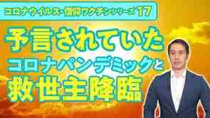 予言されていたコロナパンデミックと救世主降臨【コロナウイルス・信仰ワクチンシリーズ17】