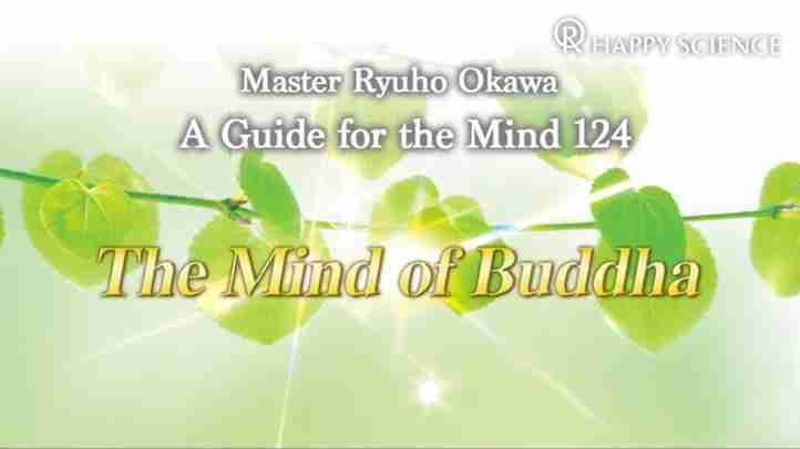 The Mind of Buddha - (心の指針124英訳及び朗読) (A Guide for the Mind 124)