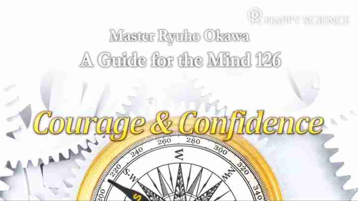 Courage & Confidence - (心の指針126英訳及び朗読) (A Guide for the Mind 126)