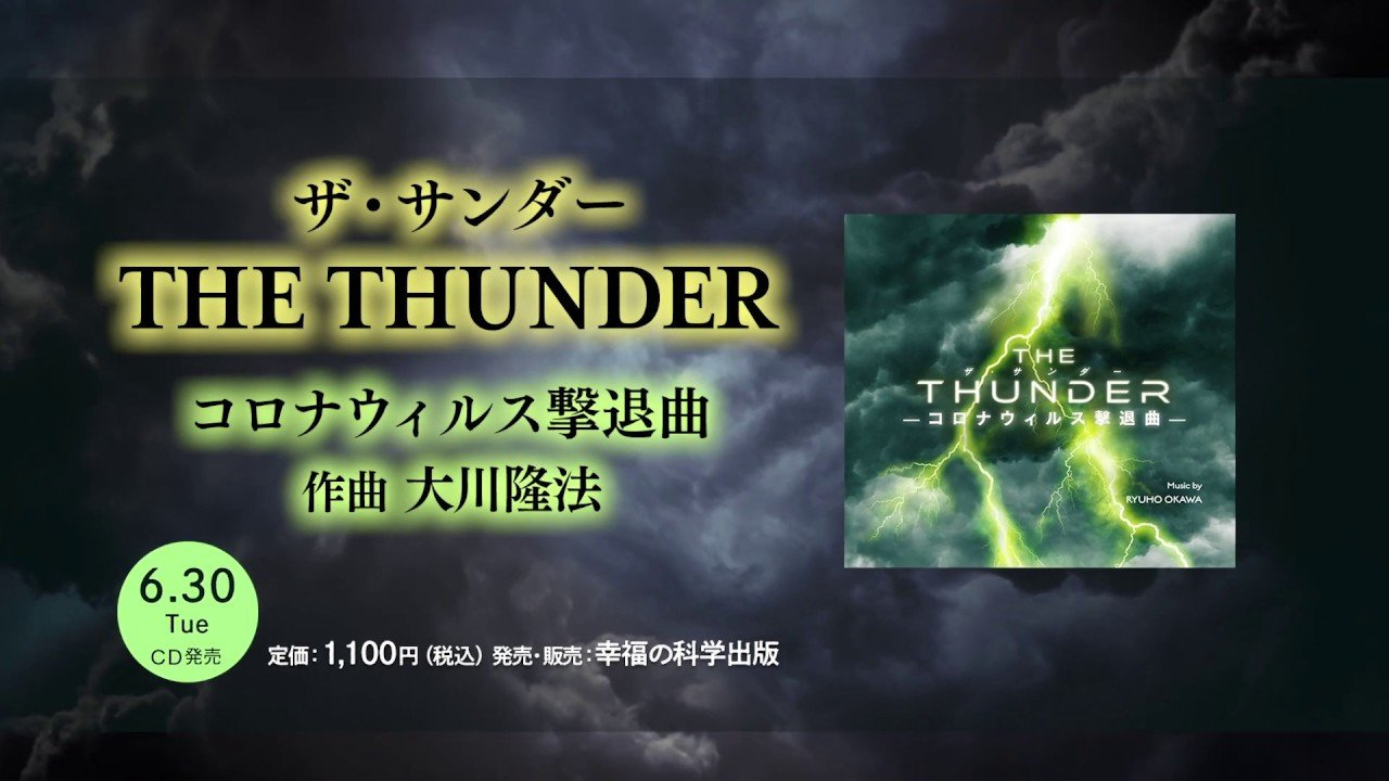THE THUNDER -コロナウィルス撃退曲- (作曲:大川隆法/編曲:水澤有一)