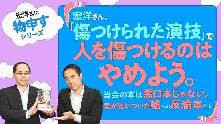 宏洋さん、「傷つけられた演技」で人を傷つけるのはやめよう。当会の本は悪口本じゃない。君が先についた嘘への反論本だよ。【宏洋氏に物申すシリーズ62】