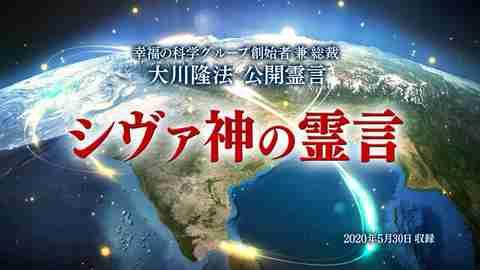 霊言「シヴァ神の霊言」を公開!(6/2~)