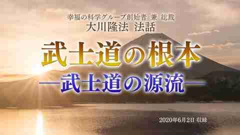 法話「武士道の根本―武士道の源流―」を公開!(6/4~)