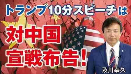 トランプ10分スピーチは、新しい歴史をつくる(及川幸久)【言論チャンネル】