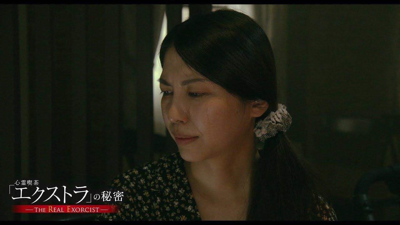 映画『心霊喫茶「エクストラ」の秘密-The Real Exorcist-』15秒CM 親子の不思議な縁編
