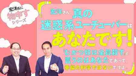 宏洋さん、真の迷惑系ユーチューバーはあなたです!「むかつ奴は全員殺す」と言うのはあなたであって、幸福の科学ではないですよ。【宏洋氏に物申すシリーズ63】