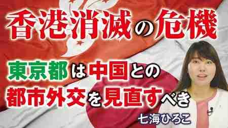 香港消滅の危機。東京都は中国との都市外交を見直すべき。(七海ひろこ)【言論チャンネル】