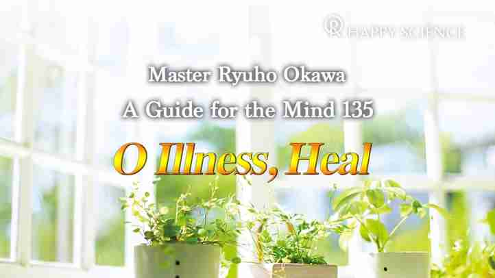 O Illness, Heal - (心の指針135英訳及び朗読) (A Guide for the Mind 135)