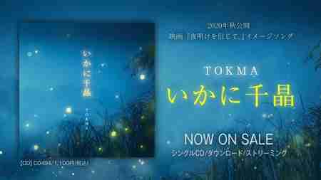 TOKMA『いかに千晶』WEBCM(映画『夜明けを信じて。』イメージソング/2020年秋ロードショー)