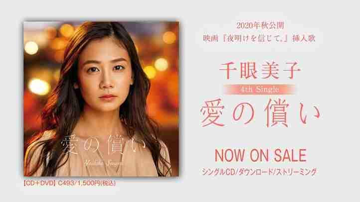 千眼美子『愛の償い』WEBCM(映画『夜明けを信じて。』挿入歌/2020年秋ロードショー)