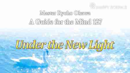 Under the New Light - (心の指針127英訳及び朗読) (A Guide for the Mind 127)