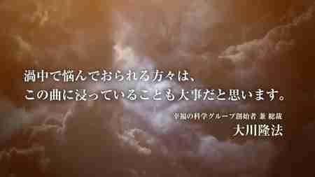 〈特別映像〉THE THUNDER -コロナウィルス撃退曲- (作曲:大川隆法/編曲:水澤有一)