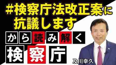 #検察庁法改正案に抗議します から読み解く「検察庁」。(及川幸久)【言論チャンネル】